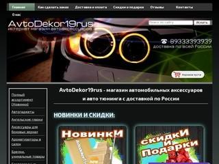 Интернет магазин интересных аксессуаров на любой автомобиль.  Большой ассортимент, низкие цены и доставка в любой город России. (Россия, Хакасия, Абакан)