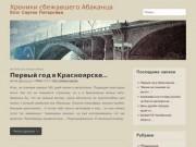 Хроники сбежавшего Абаканца (блог Сергея Петернёва) о Красноярске