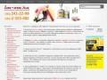 Купить товар в Интернет-магазине im-om.ru за 5 шагов! | Красноярск стройматериалы