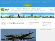 Сайт города Чебоксары и Новочебоксарска (Россия, Чувашия, Чебоксары)
