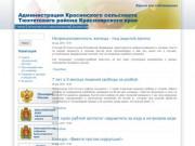 Администрация Красинского сельсовета Тюхтетского района Красноярского края