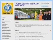 Негосударственное дошкольное учреждение детского сада №226 ОАО «РЖД»