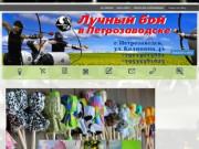 Лучные бои  ARCHERY TAG в Петрозаводске, Карелия