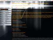 Platinum-service - Наливные полы, промышленные полы, декоративные полы, 3D полы (Сочи)