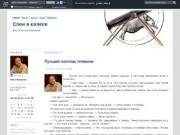 Слон в колесе - Блог Алексея Березина (ЖЖ)