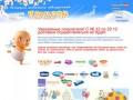 Podguzon - интернет-магазин японских подгузников (Северодвинск, Архангельск, Новодвинск)