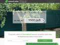 Предлагаем качественные заборы от производителя с возможностью установки на всей территории Ленинградской области. (Россия, Ленинградская область, Санкт-Петербург)