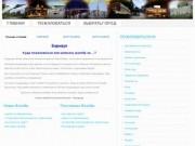 Книга жалоб и отзывов Барнаула (пожаловаться и написать жалобу в Барнауле)