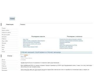 Инфо сайт, город Прохладный, КБР, Северный Кавказ