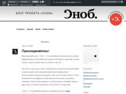 "Международный проект ""Сноб"": http://snob.ru (блог ЖЖ)"