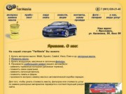 Yarmasla.ru. - экспресс замена масла в двигателе, продажа моторных масел и фильтров, небольшой ремонт авто (ул. Калинина 30, бокс 36. тел. 8-961-020-21-40)