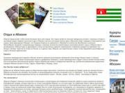 Отели Абхазии (отдых в Абхазии отзывы туристов)