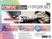 КОМПАС - Ремонт и обслуживание компьютеров.