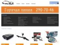 Краснодарский интернет-магазин автоаксессуаров AV-AKS.RU