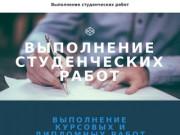 Написание студенческих работ (Россия, Челябинская область, Челябинск)