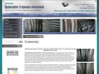 Поставки металлопроката и Торговля металлопрокатом г