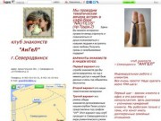 """Клуб знакомств """"АнГеЛ"""" (Северодвинск)"""