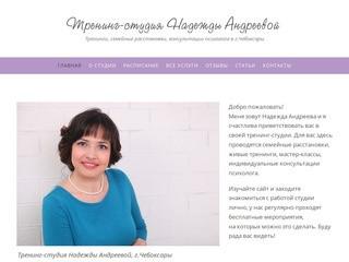 Тренинг-студия Надежды Андреевой — Тренинги, семейные расстановки