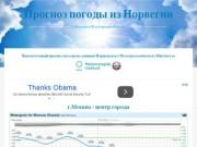 Норвежский сайт прогноза погоды в г.Москва и Московская область (Россия, Московская область, Москва)