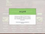 ДОСТАВКА ЖИВЫХ И ВАРЕНЫХ РАКОВ (Украина, Киевская область, Киев)
