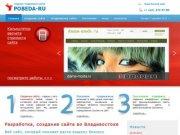 """Студия веб-дизайна """"Pobeda-ru"""" - создание, разработка дизайна сайта во Владивостоке (Приморский край, г. Владивосток, тел. +7 (423) 245-23-00)"""