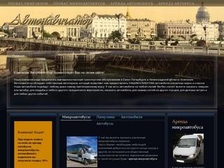 Заказ лимузинов|аренда лимузинов|аренда автобуса|заказ автобуса