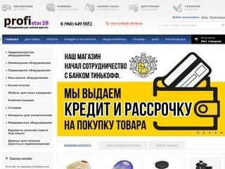 Оборудование для салонов красоты – Москва   Интернет-магазин Профи Стар 28