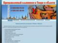 Альпинисты Твери. Цены на сайте. (Россия, Нижегородская область, Нижний Новгород)