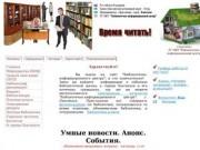 Библиотечно-информационный центр