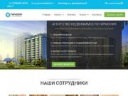 Агентство недвижимости Гармония Белгород