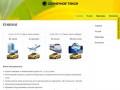 Солнечное такси — Заказ такси в г. Солнечногорск и Солнечногорском районе