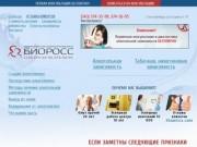 Медицинский центр «Биоросс» —  лечение алкоголизма и наркомании (Россия, Свердловская область, Екатеринбург)