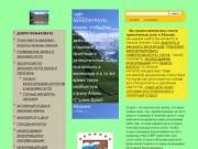 "История курорта Гагра на сайте ""ABHAZIA TRAVEL"""