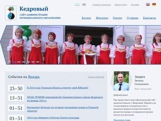 Kedradm.tomsk.ru