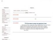 Официальный сайт Кеми