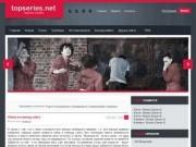 Сериалы онлайн и скачать - topseries.net
