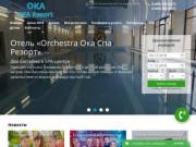Отель Оркестра Ока Спа Резорт Кашира  - официальный сайт бронирования