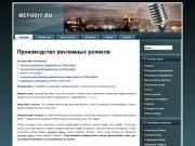 Производство рекламных роликов   Мефодий.ру