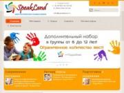 Центр изучения иностранных языков SpeakLand г. Старый Оскол