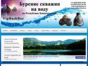 Бурение скважин на воду в Уфе и по сельским районам Башкирии. (Россия, Башкортостан, Уфа)