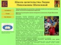 Специалист по энергокоррекции Лидия Николаевна Шепелева (Воронеж, Электросталь)