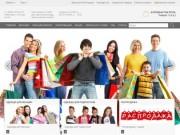 Волгоградский розничный интернет-магазин im34.ru приветствует Вас! Мы предлагаем к продаже огромный выбор одежды для всей семьи. (Россия, Волгоградская область, Волгоград)