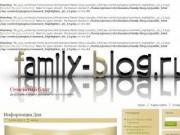 Семейный блог в Северодвинске
