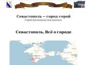 Севастополь. Найти всё - полная информация.