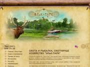 Охота и рыбалка, добро пожаловать в охотничье хозяйство Эльк