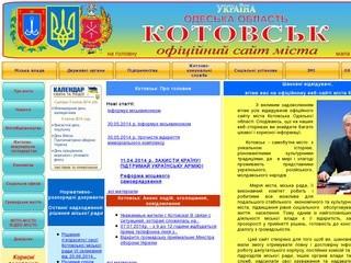 Kotovsk-city.gov.ua