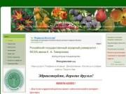 Главная | Российский государственный аграрный университет - МСХА имени К
