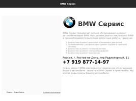 BMW, сервис по ремонту автомобилей в Ростове-на-Дону
