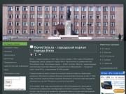 Gorod Inta.ru - городской портал города Инта