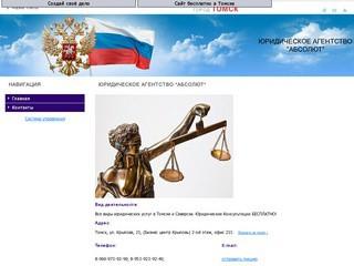 реклама юридических консультации